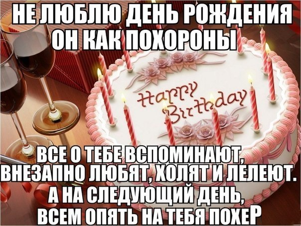 Почему люди не любят свой день рождения