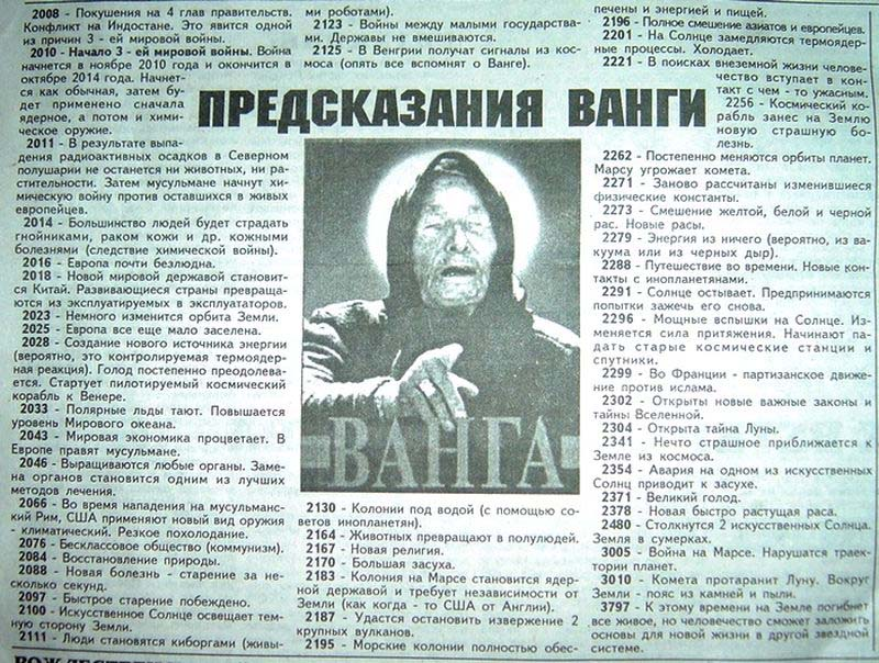 http://www.scorcher.ru/mist/vanga/vanga.jpg